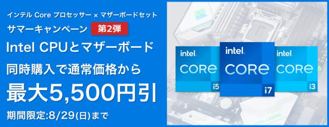 cpu-campaign-intel-202108