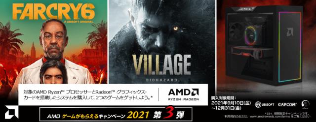 amd_game_2021vol3