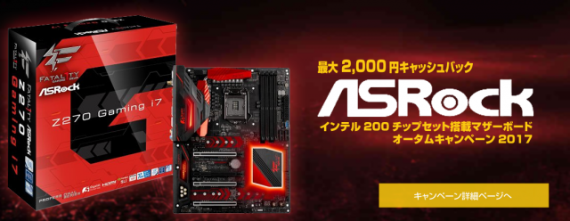 asrock-intel-mb-201710