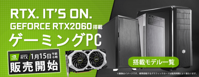 geforce-rtx-2060-gaming-bto-pc