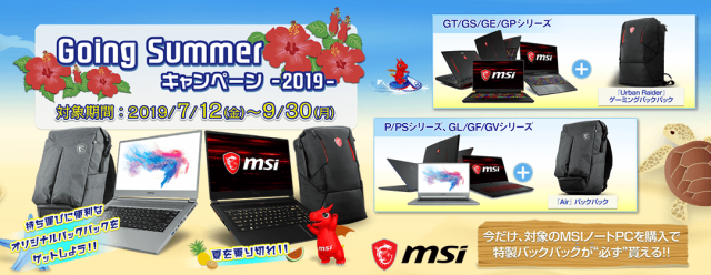 msi-summer-campaign-2019