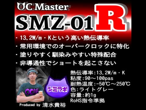 SMZ-01R-01 OC Master 1g 02 PCパーツ クーラー | FAN | 冷却関連 シリコングリス・シート