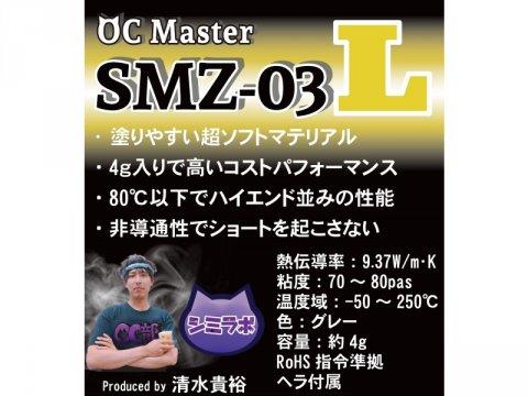 SMZ-03L-04 OC Master 03L 4g 02 PCパーツ クーラー   FAN   冷却関連 シリコングリス・シート