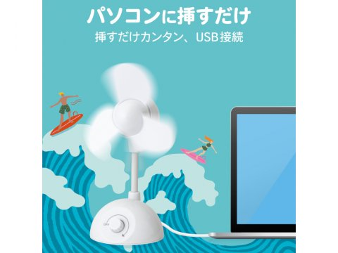 FAN-U201WH 02 モバイル 周辺機器 PCパーツ 雑貨 生活雑貨関連
