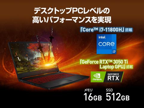 【BTO】標準モデル:72001807 02 デスクトップ・ノートPC BTO標準構成 15インチクラス