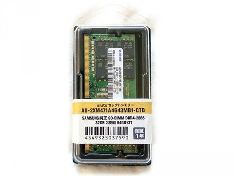 AU-2XM471A4G43MB1-CTD SO(2 x32GB)2枚組 03 PCパーツ PCメモリー ノート用