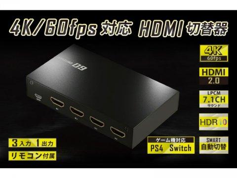 AREA SD-HDR3SW /60 SWITCHER 03 周辺機器 モバイル PCパーツ 入力デバイス PC・映像切替/分配器