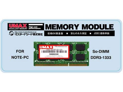 U-MAX S.O.DDR3-1333 2GB SoDDR3-2G-1333