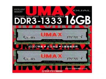 U-MAX DDR3-1333 8GBx2 DCDDR3-16GB-1333 01 PCパーツ PCメモリー デスクトップ用