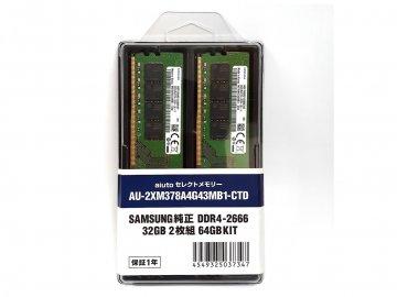 AU-2XM378A4G43MB1-CTD(2 x32GB)2枚組 01 PCパーツ PCメモリー デスクトップ用