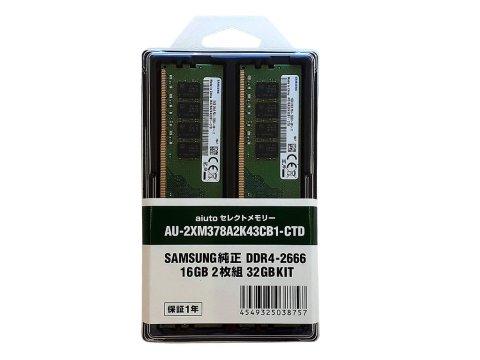 AU-2XM378A2K43CB1-CTD (2 x16GB)2枚組