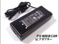 ARCHISS AS-AC150 ITPOWER用ACアダプタ150W
