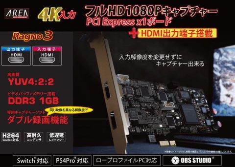 AREA SD-PEHDM-P2UHD Ragno3
