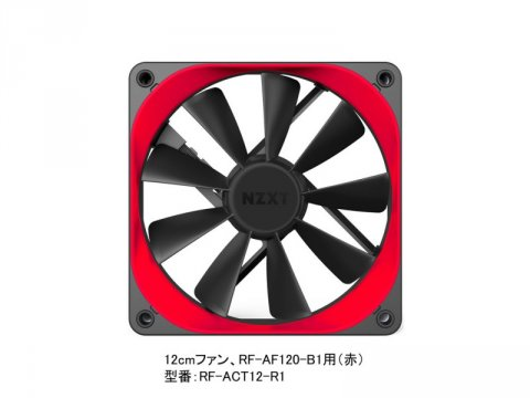 NZXT RF-ACT12-R1 AER TRIM 120 Red 01 PCパーツ クーラー   FAN   冷却関連 セカンドファン