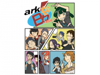 Arkな日々〜増設版っ!〜 Vol1
