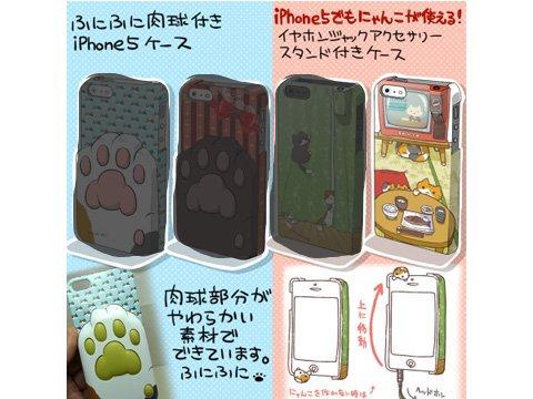 にゃんこ iPhone5用ケース ちゃぶ台
