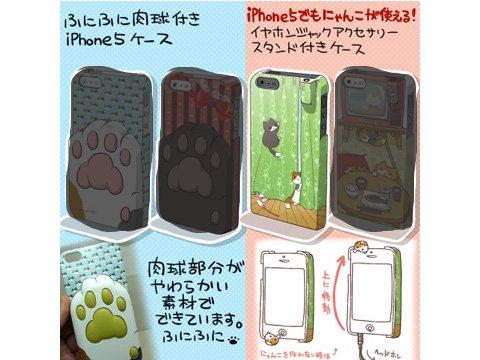 にゃんこ iPhone5用ケース カーテン