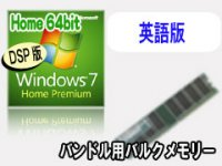 Windows7 HomePremium 64bit(E)+メモリセット