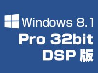 Windows8.1 Pro Update32bit (J) DSP版