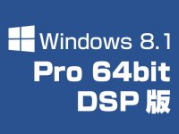 Windows8.1 Pro Update 64bit (J) DSP版