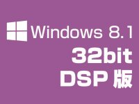 Windows8.1 Update 32bit (J) DSP版