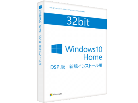 Windows10 Home 32bit (J) DSP版