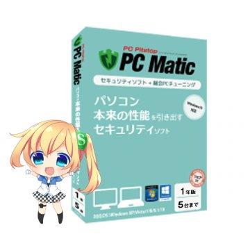 PC Matic 正規版 1年ライセンス 01 ソフト PCソフト ユーティリティ