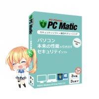PC Matic 正規版 3年ライセンス