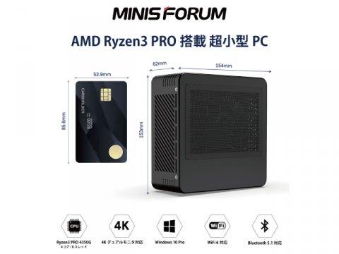 MINISFORUM X400-8/256-W10Pro(4350G)
