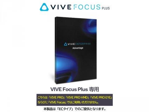 VIVE Focus Plus用アドバンテージパック