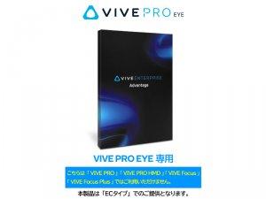 VIVE Pro Eye用アドバンテージパック