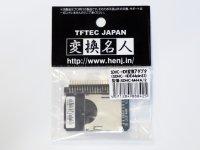 変換名人 SDHC-M44A/2 SDHC→2.5IDE