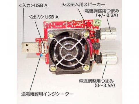 SSA MS-002 マルチコネクタUSB電子負荷抵抗