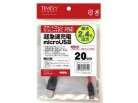 TIMELY TM-SCU02R microUSB急速充電20cm
