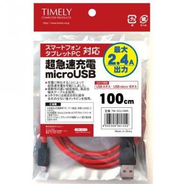 TIMELY TM-SCU10R microUSB急速充電100cm 01 PCパーツ モバイル PCアクセサリー ケーブル・コネクタ