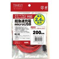 TIMELY TM-SCU20R microUSB急速充電200cm