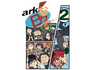 Arkな日々〜増設版っ!〜 Vol2