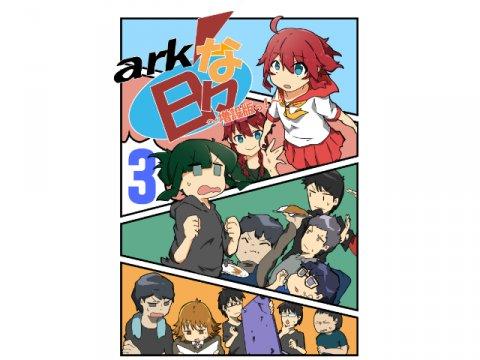 Arkな日々〜増設版っ!〜 Vol3 01 ゲーム キャラクターグッズ 書籍
