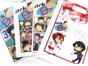 Arkな日々〜増設版っ!〜 Vol1-3巻セット