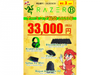 2020 Razer 福袋 Bセット