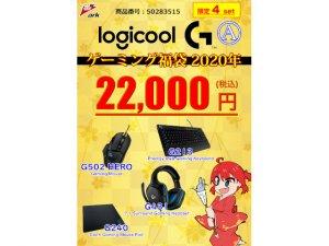 Logicool ゲーミング福袋2020 Aセット