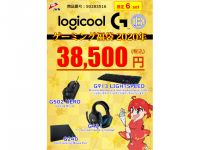 Logicool 福袋Bセット