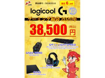 Logicool 福袋Bセット 01 ゲーム ゲームデバイス KB・MOUSEセット