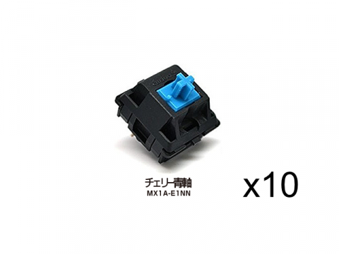 CherryMX メカニカルキースイッチ10 個セット 青軸