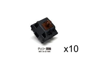 CherryMX メカニカルキースイッチ10 個セット 茶軸