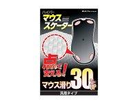 Hyper Mouse Skater 汎用タイプ /BFMSEL