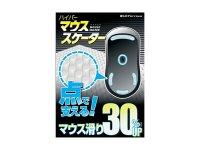 Hyper Mouse Skater G PRO WL /BFMSELLG1