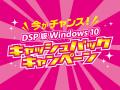 今がチャンス!DSP版Windows10キャッシュバックキャンペーン