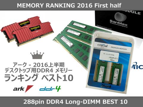 アーク人気「デスクトップ用DDR4メモリー10選」2016年上半期版 - まとめ