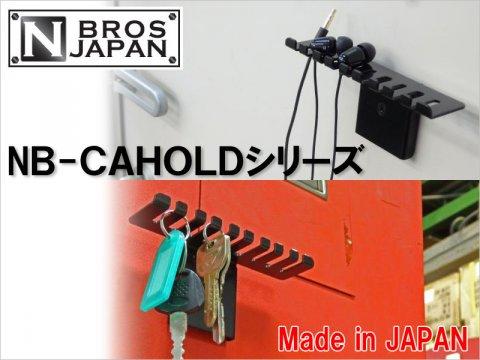 長尾製作所のブランド「NBROS」からデスク周りのケーブルを綺麗に整理するためのホルダーが発売
